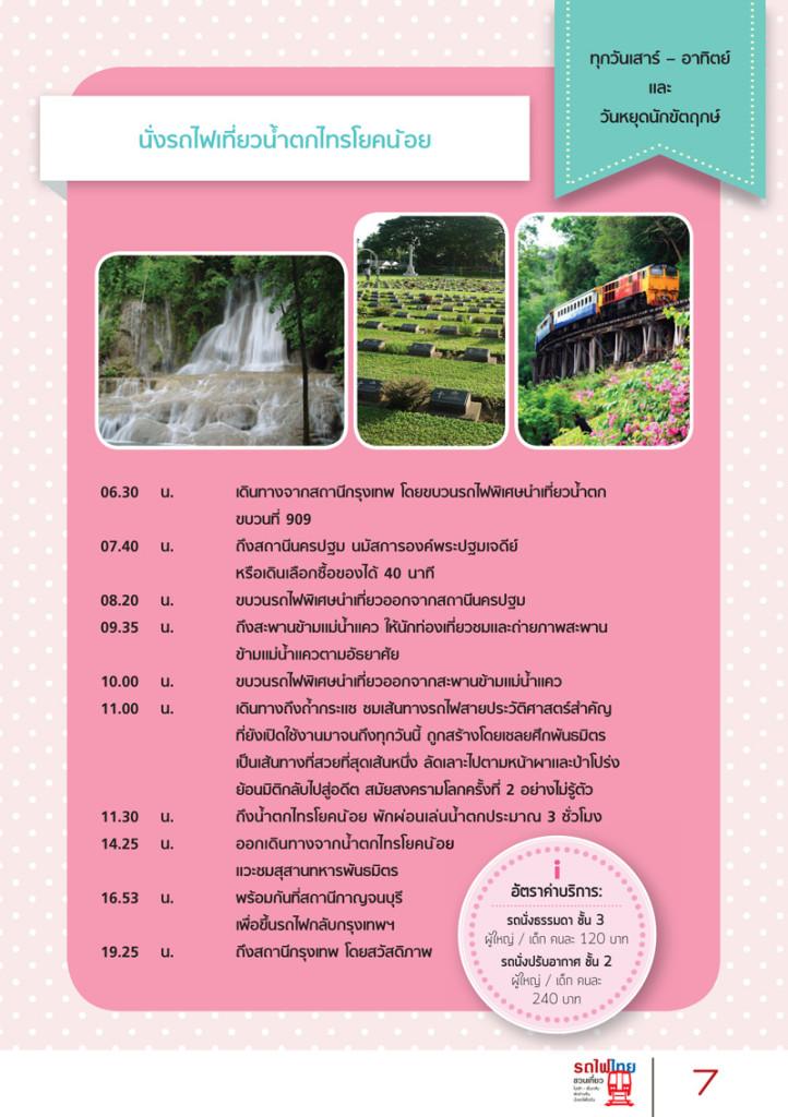 กำหนดการรถไฟเที่ยวกาญจบุรี