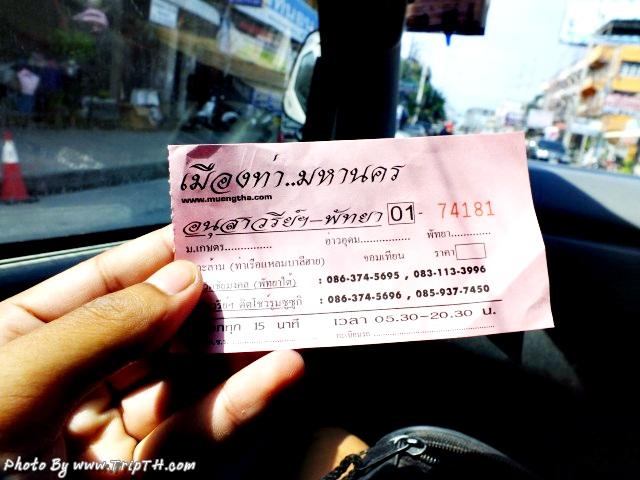 ตั๋วรถไปพัทยา