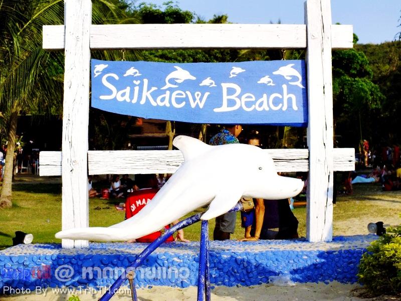 Saikeaw Beach
