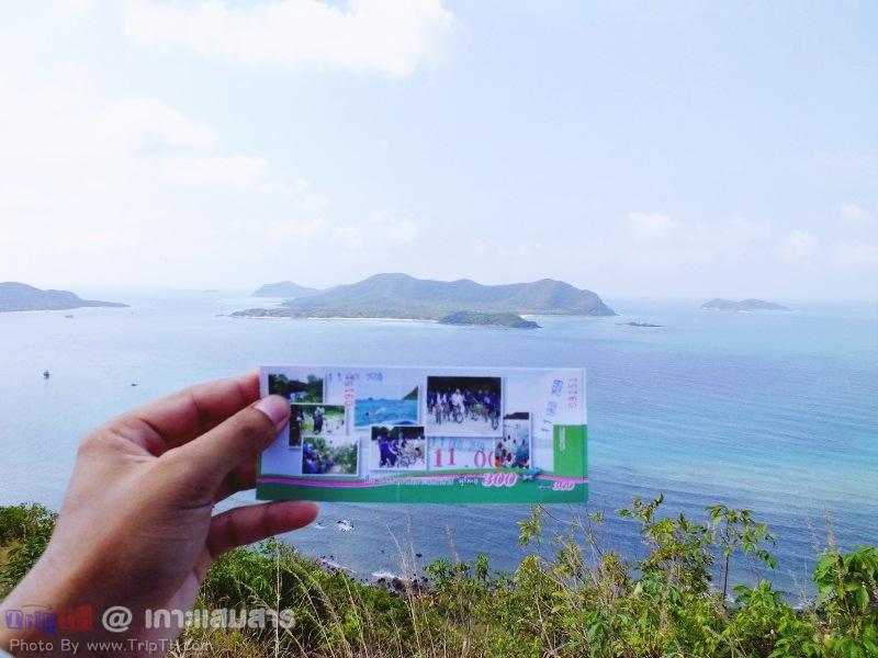 จุดชมวิว เกาะแสมสาร (1)