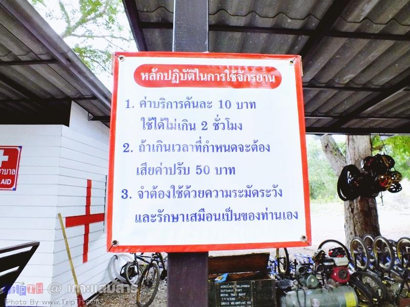 ปั่นจักรยานรอบเกาะแสมสาร (2)