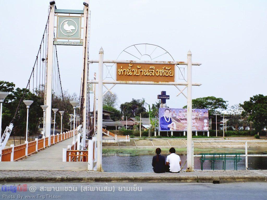 สะพานแขวน (สะพานส้ม) ยามเย็น (1)