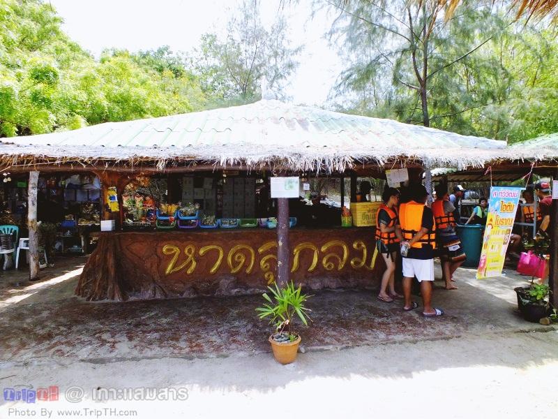 หาดลูกลมบาร์ (1)