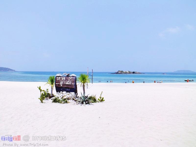 หาดลูกลม (1)