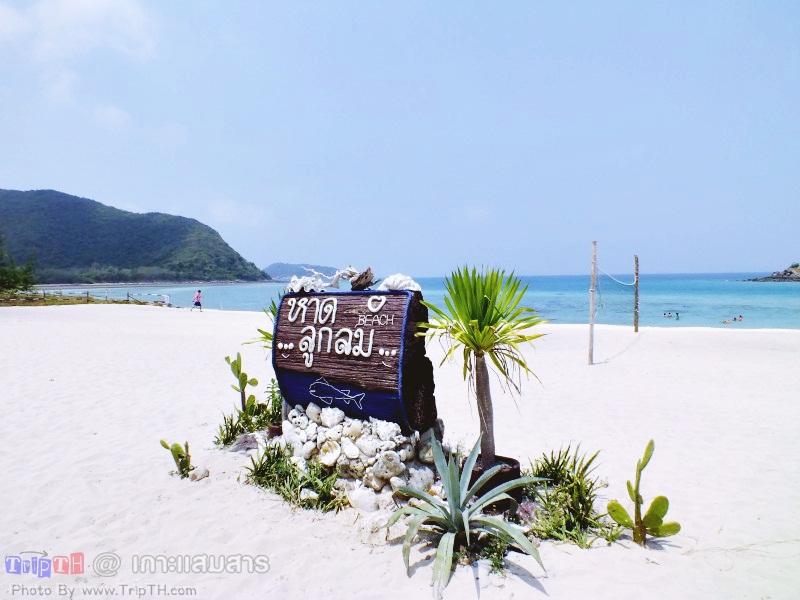 หาดลูกลม (4)