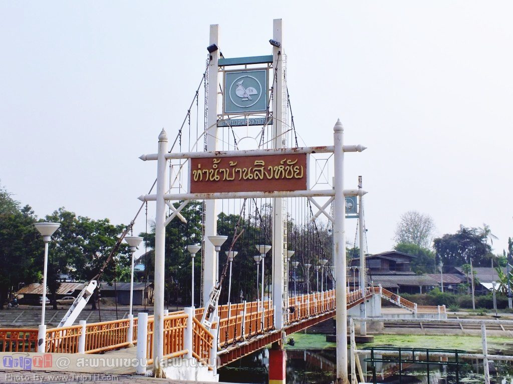 4 สะพานแขวน (สะพานส้ม) (1)