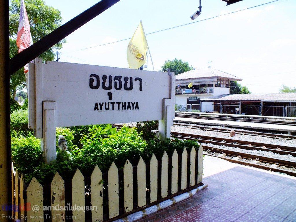 สถานีรถไฟอยุธยา (1)