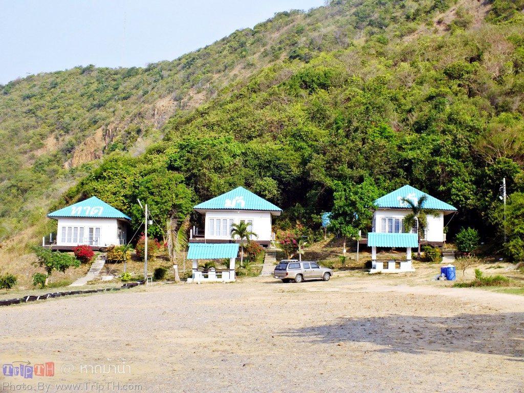 บ้านพักหาดม้าน้ำ (2)
