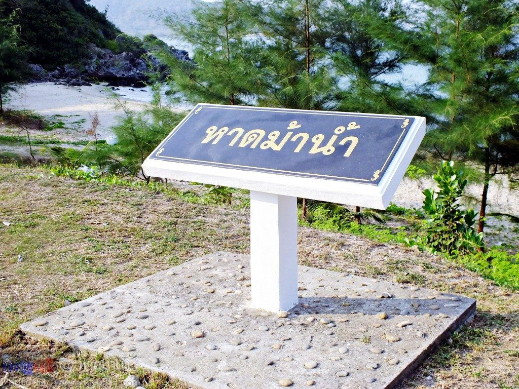 หาดม้าน้ำ (1)